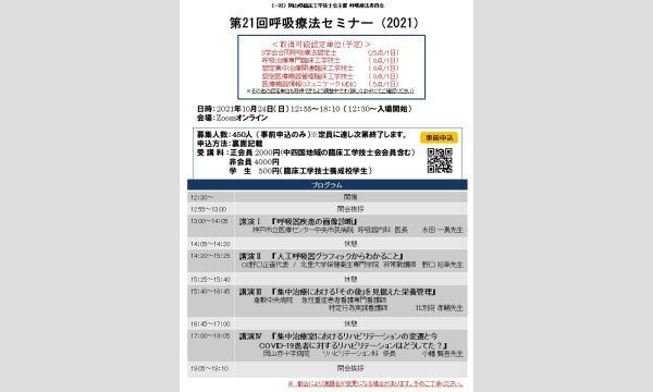 (一社)岡山県臨床工学技士会主催 第21回呼吸療法セミナー イベント画像1