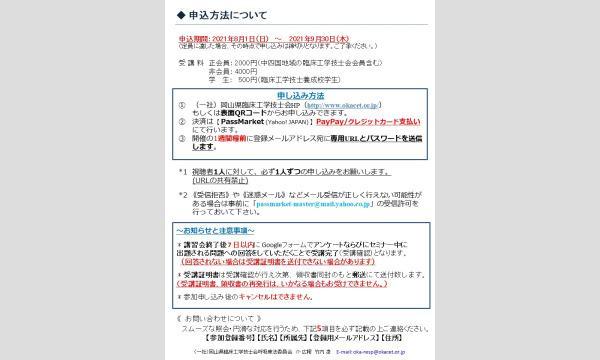 (一社)岡山県臨床工学技士会主催 第21回呼吸療法セミナー イベント画像2