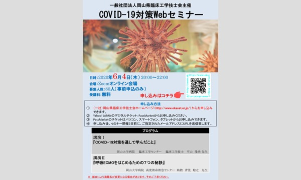 一般社団法人岡山県臨床工学技士会主催 COVID-19対策Webセミナー イベント画像1