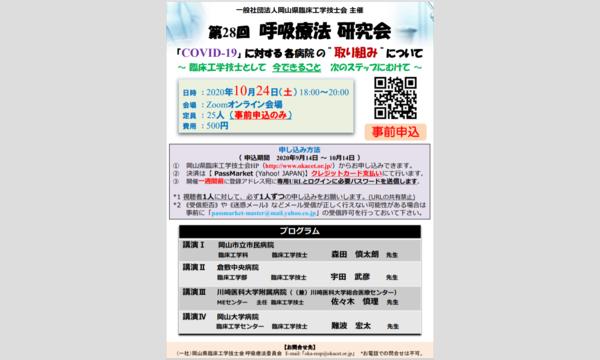 (一社)岡山県臨床工学技士会主催 第28回呼吸療法研究会 イベント画像1