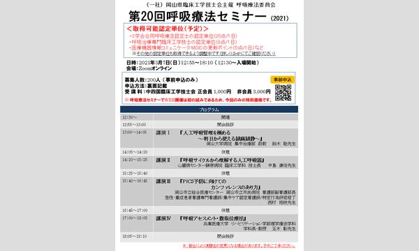 (一社)岡山県臨床工学技士会主催 第20回呼吸療法セミナー イベント画像1