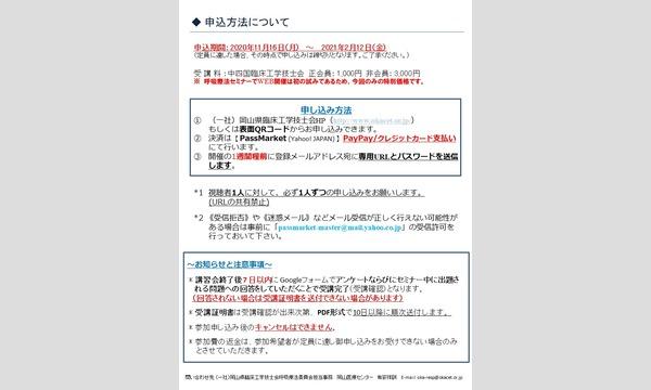 (一社)岡山県臨床工学技士会主催 第20回呼吸療法セミナー イベント画像2