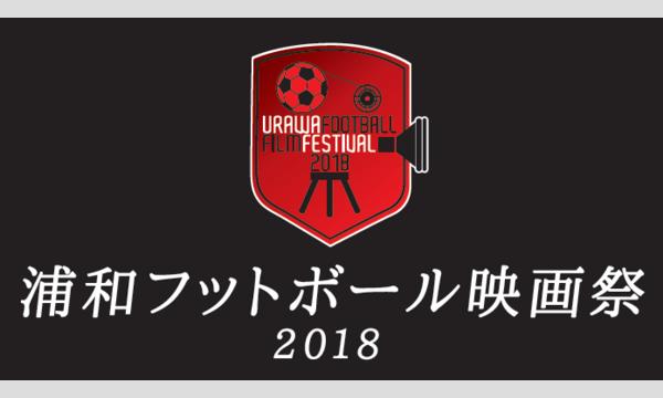 浦和フットボール映画祭「1日通し券」 イベント画像1