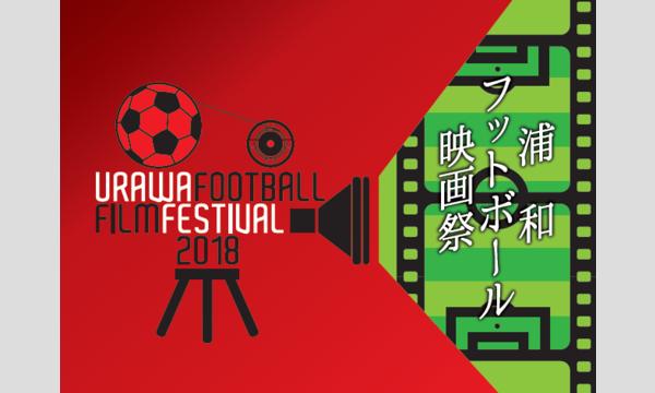 浦和フットボール映画祭「1日通し券」 イベント画像2