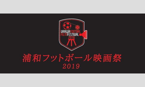 浦和フットボール映画祭2019「1日通し券」 イベント画像1