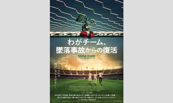 浦和フットボール映画祭2019「わがチーム、墜落事故からの復活」 イベント画像1