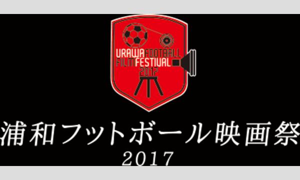浦和フットボール映画祭「勇者たちの戦い」 イベント画像2