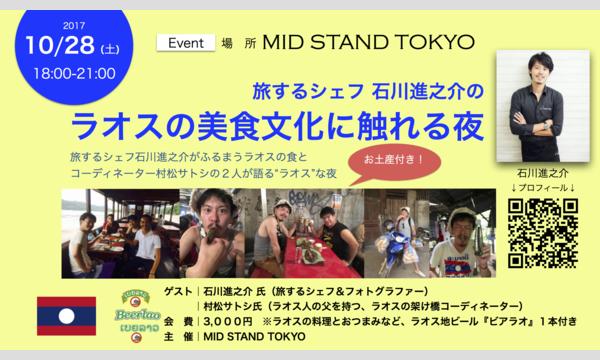 旅するシェフ石川進之介の ラオスの美食文化に触れる夜 in東京イベント