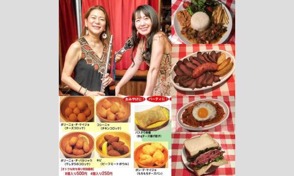 《みほ&幸枝 ブラジル料理&有客生配信ライブ》 イベント画像1