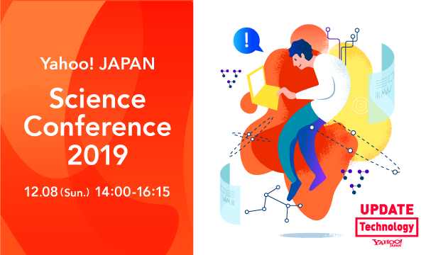 Yahoo! JAPAN Science Conference 2019 イベント画像1
