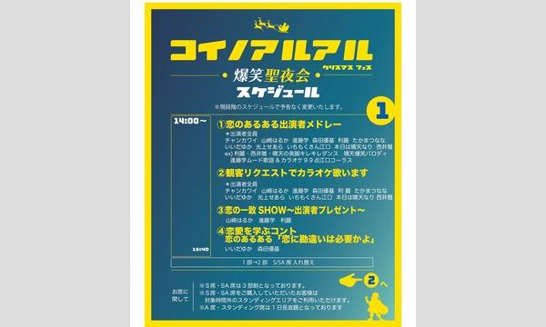 コイノアルアル爆笑聖夜会12/4 イベント画像2