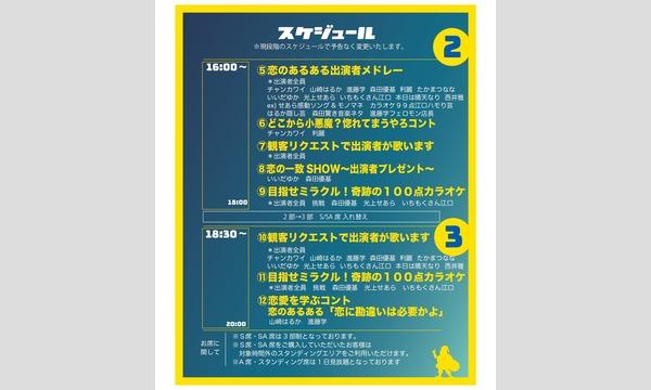 コイノアルアル爆笑聖夜会12/4 イベント画像3