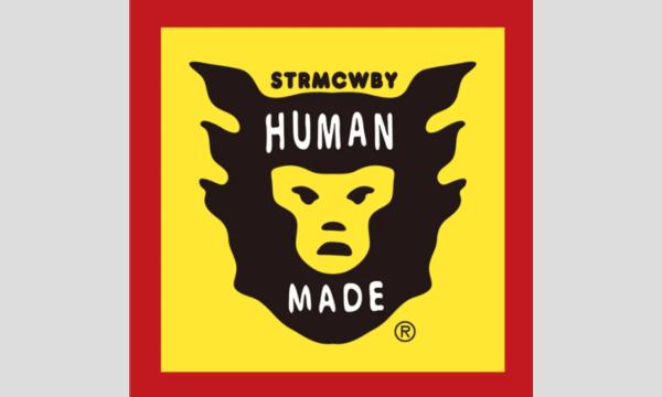【HUMAN MADE︎ HARAJUKU】7月3日(金)の販売について イベント画像1