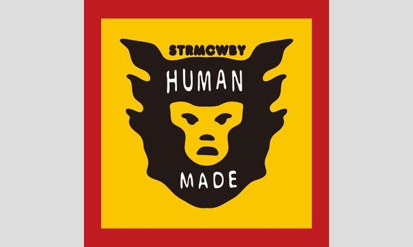【HUMAN MADE OFFLINE STORE】4月10日(水)の販売について イベント画像1