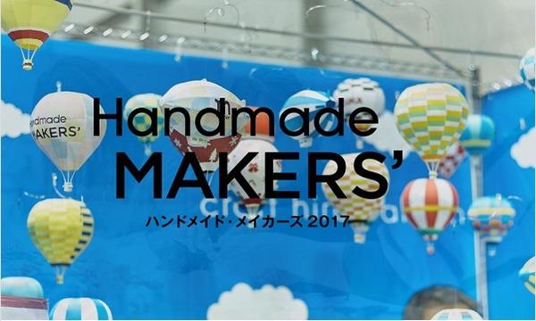 Handmade MAKERS'2017 ハンドメイド・メイカーズ2017 イベント画像1