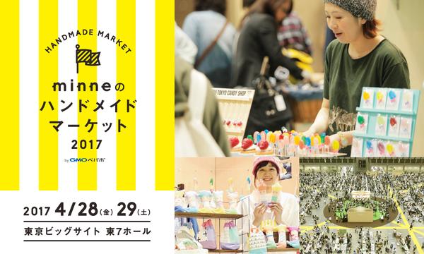minneのハンドメイドマーケット2017 in東京イベント