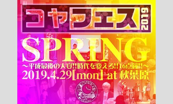 コヤフェス2019 SPRING イベント画像1