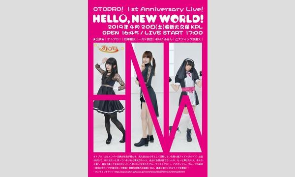 """男の娘アイドルプロジェクト 1st Anniversary Live """"HELLO,NEW WORLD!"""" イベント画像1"""