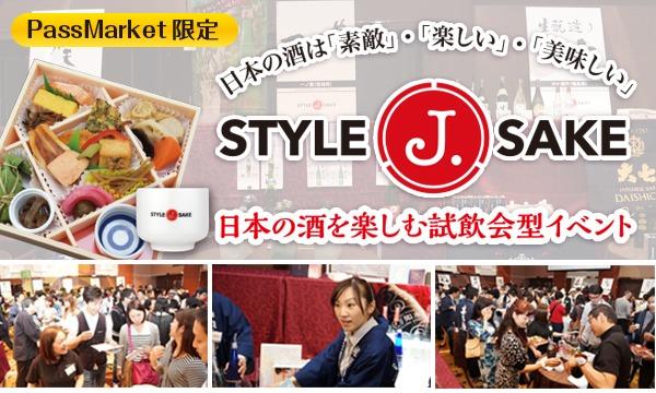 """2/12(日)  """"日本の酒""""を楽しむ試飲会型イベント!〜STYLE J.SAKE〜"""