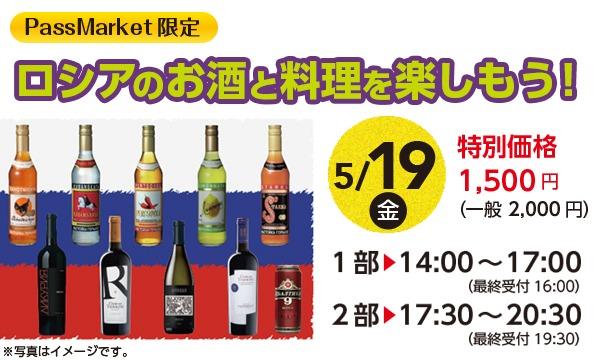 5/19(金)ロシアのお酒と料理を楽しもう!RUSSIAN SAKE FES! VOL.2   【第1部】 in東京イベント