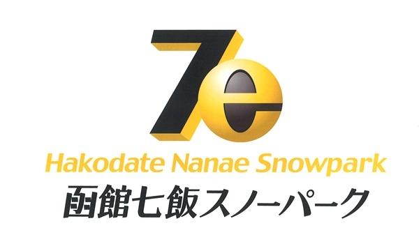 函館七飯スノーパーク 限定早割一日券  イベント画像1