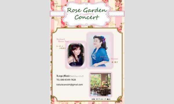 Rose Garden Concert in Kyoto ローズガーデンコンサート in 京都嵐山 第2部(入れ替え制) イベント画像1
