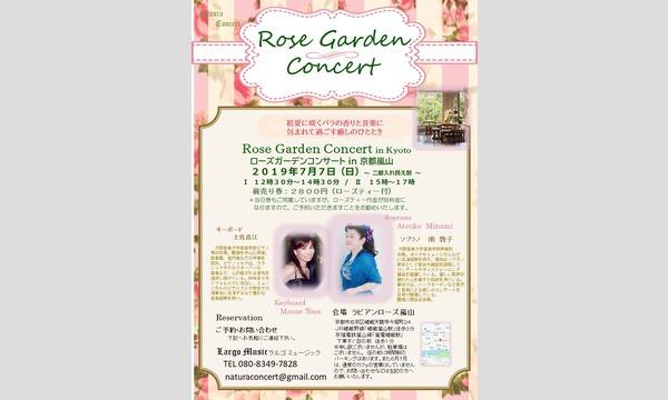Rose Garden Concert in Kyoto ローズガーデンコンサート in 京都嵐山 第2部(入れ替え制) イベント画像2