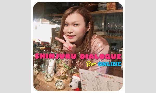 新宿ダイアログ Bar ONLINE〜#おうちでダイアログ〜 2020年5月23日(土)第2部 イベント画像1