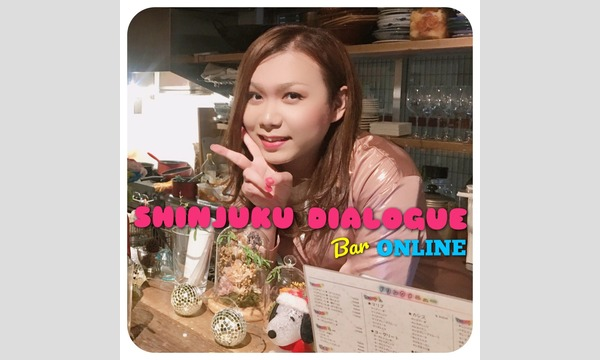 新宿ダイアログ Bar ONLINE〜#おうちでダイアログ〜 2020年5月24日(日)第2部 イベント画像1