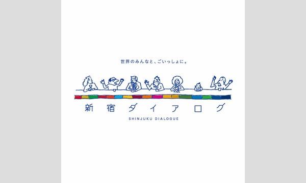 新宿ダイアログ Bar ONLINE〜#おうちでダイアログ〜 2020年5月24日(日)第2部 イベント画像2