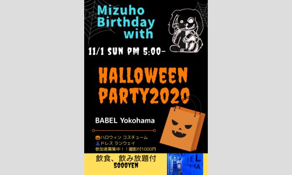 Mizuho Birthday plan/Halloween party 2020 イベント画像1