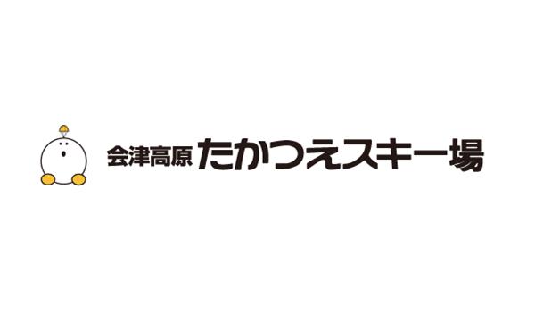 会津高原たかつえスキー場 前売り1日券「1,600円off」 イベント画像1