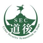 サイバーセキュリティシンポジウム道後実行委員会 イベント販売主画像