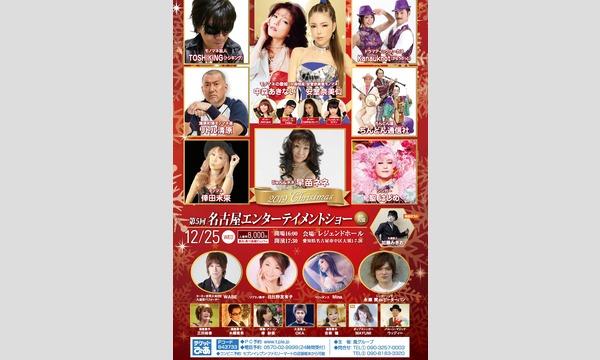 第5回 風グループ 名古屋エンターテイメントショー イベント画像1