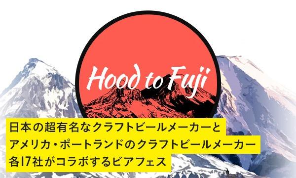 Hood to Fuji イベント画像1
