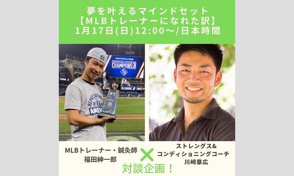 PASMIの夢を叶えるマインドセット 福田紳一郎×川﨑章広イベント
