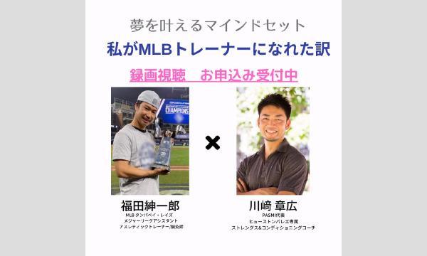 録画視聴:夢を叶えるマインドセット 福田紳一郎×川﨑章広 イベント画像1