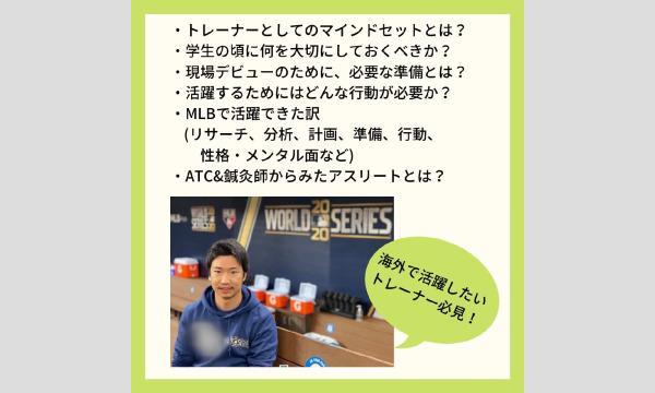 録画視聴:夢を叶えるマインドセット 福田紳一郎×川﨑章広 イベント画像2