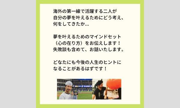 録画視聴:夢を叶えるマインドセット 福田紳一郎×川﨑章広 イベント画像3