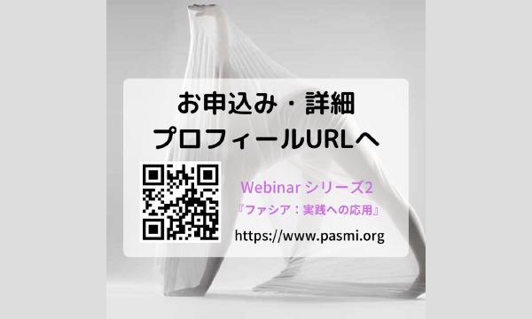 Centre for Spatial Medicine Webinarシリーズ2 ~ファシア:実践への応用~ イベント画像1