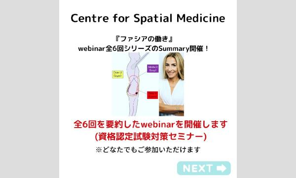 『Centre for Spatial Medicine』Webinarシリーズ(全6回)のSummary(試験対策) イベント画像1