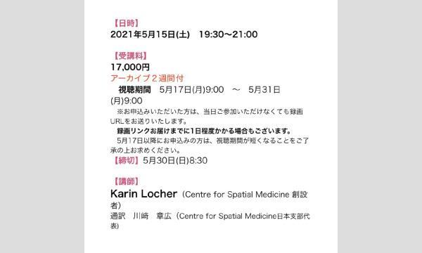 『Centre for Spatial Medicine』Webinarシリーズ(全6回)のSummary(試験対策) イベント画像3