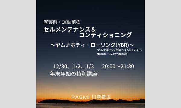PASMIの就寝前・運動前のセルフメンテナンス&コンディショニング 〜ヤムナ・ボディ・ローリング(YBR)〜イベント