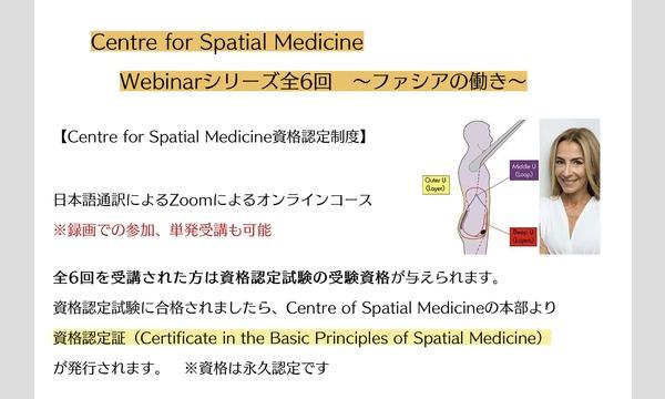 『Centre for Spatial Medicine』 Webinar シリーズ イベント画像1