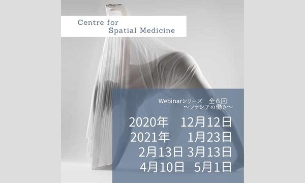 『Centre for Spatial Medicine』 Webinar シリーズ イベント画像2