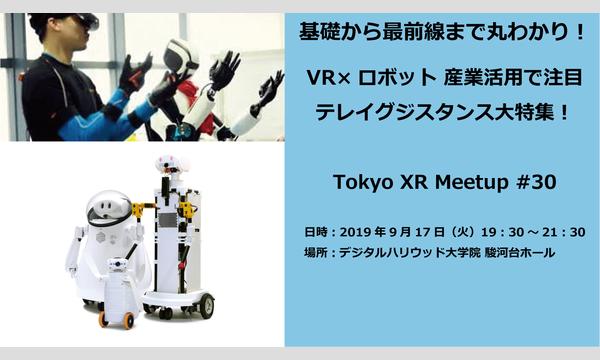 VRの産業活用で注目されているテレイグジスタンスってなに?基礎から最前線まで Tokyo XR Meetup #30 イベント画像1