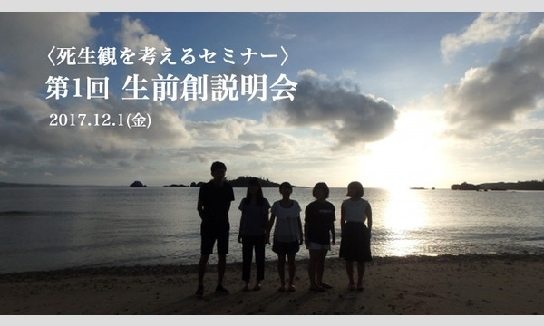 〈死生観を考えるセミナー〉第1回 生前創説明会 in大阪イベント