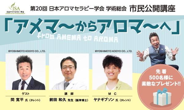 日本アロマセラピー学会 市民公開講座「アメマ〜からアロマ〜へ」 in大阪イベント