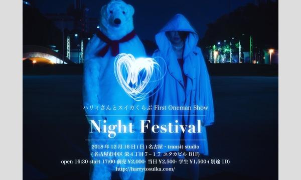ハリィさんとスイカくらぶ First Oneman Show「Night Festival」 イベント画像1