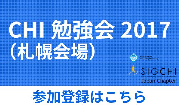 CHI勉強会2017(札幌会場)@北海道大学大学院情報科学研究科 イベント画像1